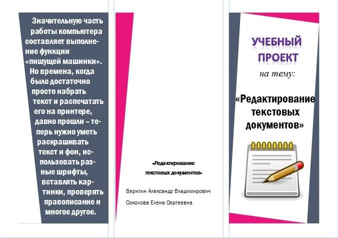 История Текстовых Редакторов Презентация